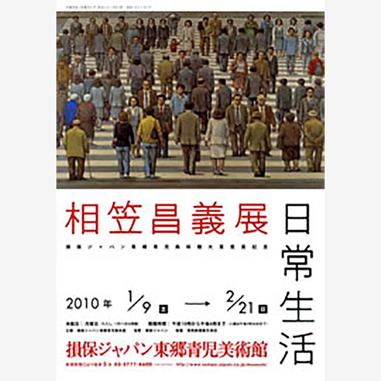 "Seiji Togo Memorial Sompo Japan Museum of Art Grand Prix ""Masayoshi Aigasa """