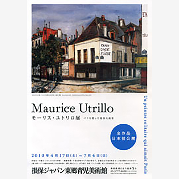 The exhibition of the work of Maurice Utrillo
