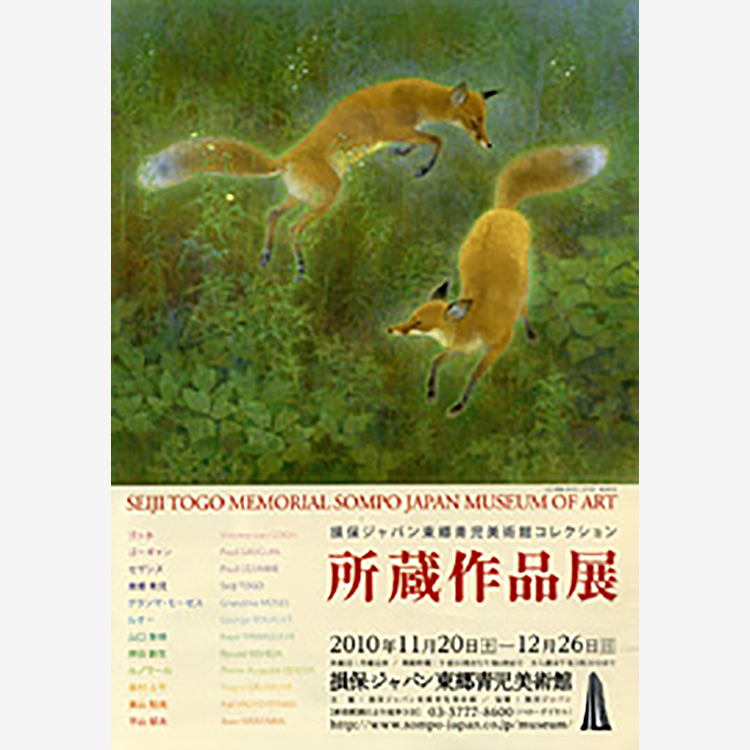 The Exhibition from the Collection of Seiji Togo Memorial Sompo Japan Museum of Art