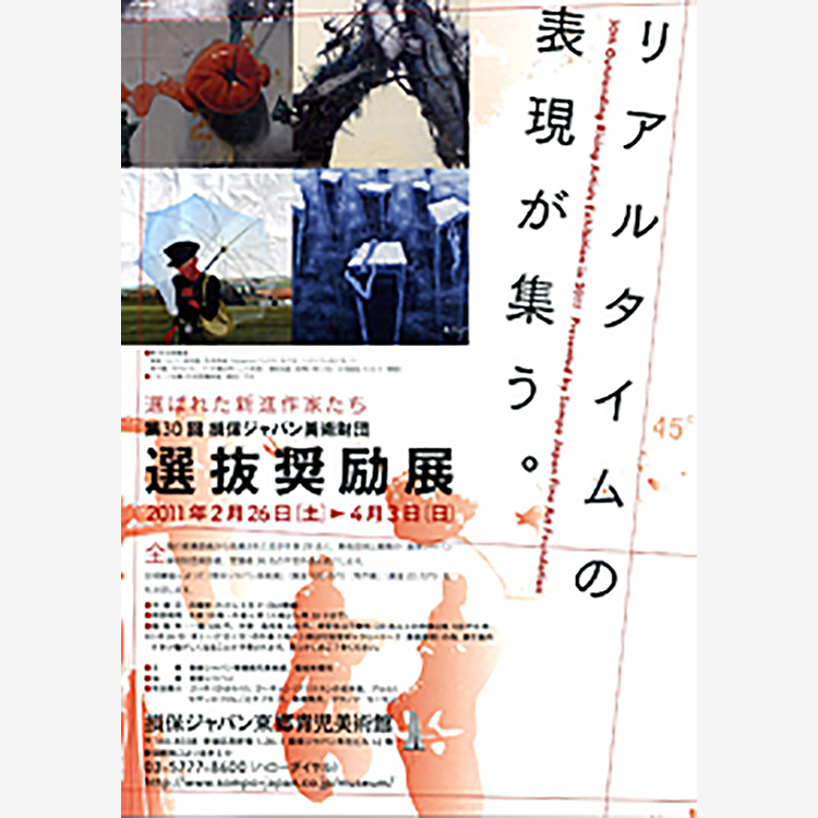 The 30th outstanding Rising Artists Exhibition. Presented by Sompo Japan Fine Art Foundation.