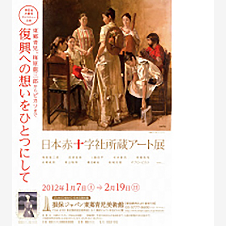 Great East Japan Earthquake Charity Project <br>Japanese Red Cross Society Collection Exhibition From Seiji Togo and Ryuzaburo Umehara to Pablo Picasso