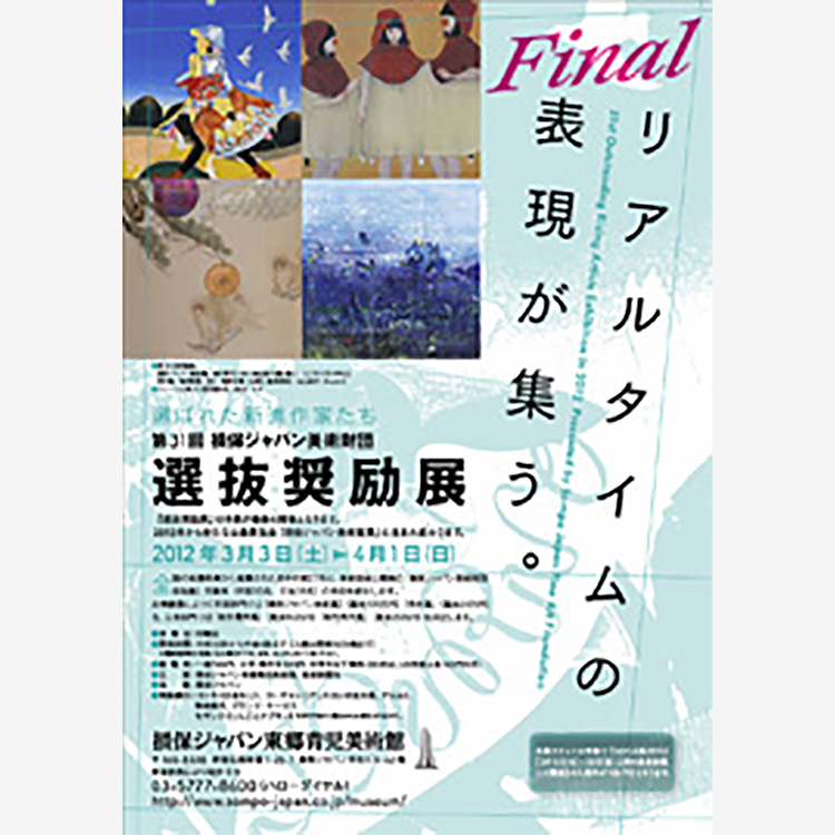 31st Outstanding Rising Artists Exhibition.Presented by Sompo Japan Fine Art Foundation.FINAL