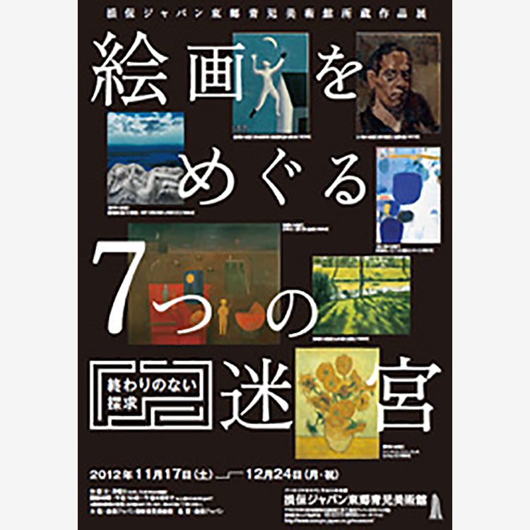 The Exhibition from the Collection of the Seiji Togo Memorial Sompo Japan Museum of Art<br>Seven Mazes of Paintings