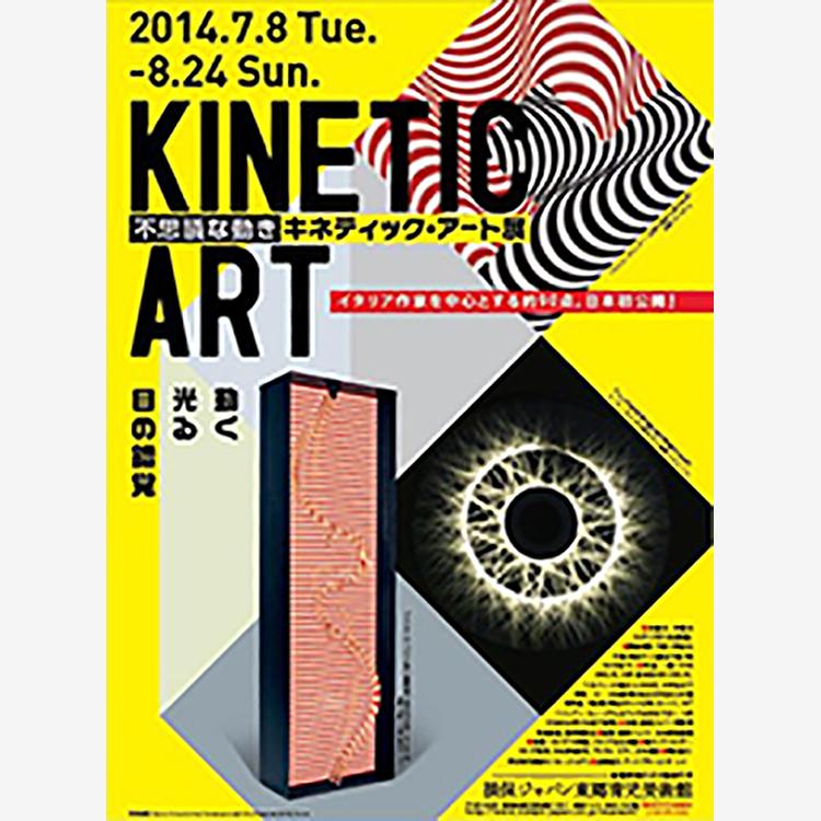 Arte cinetica e programmata in Italia 1958-1968