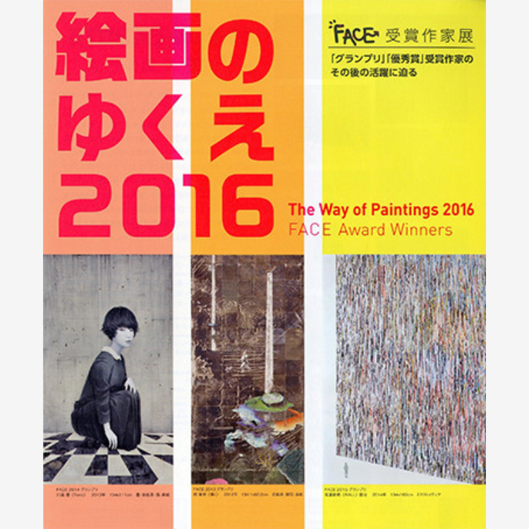 The Way of Paintings-FACE Award Winners
