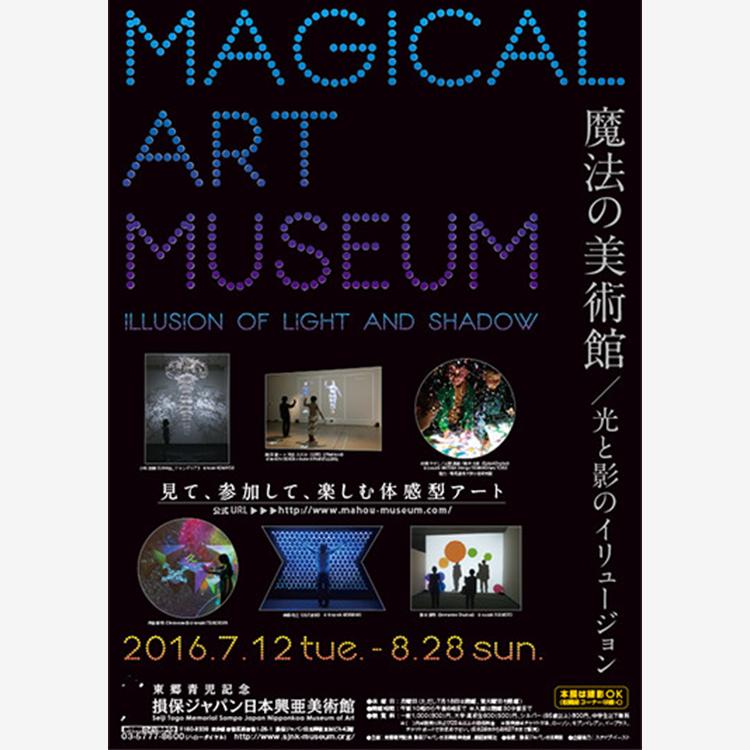 Magical Art Museum