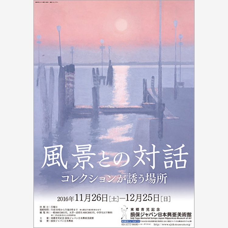The Exhibition from the Collection of Seiji Togo Memorial Sompo Japan Nipponkoa Museum of Art