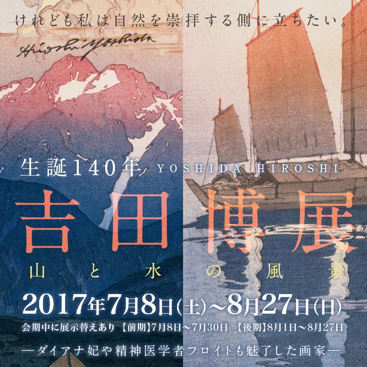 Yoshida Hiroshi : A Retrospective