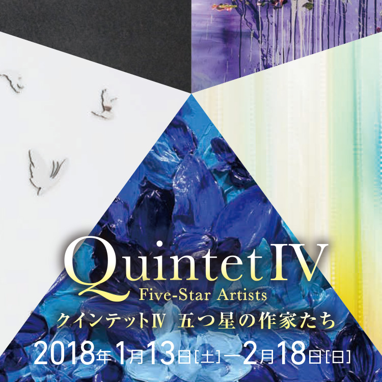 QuintetⅣ