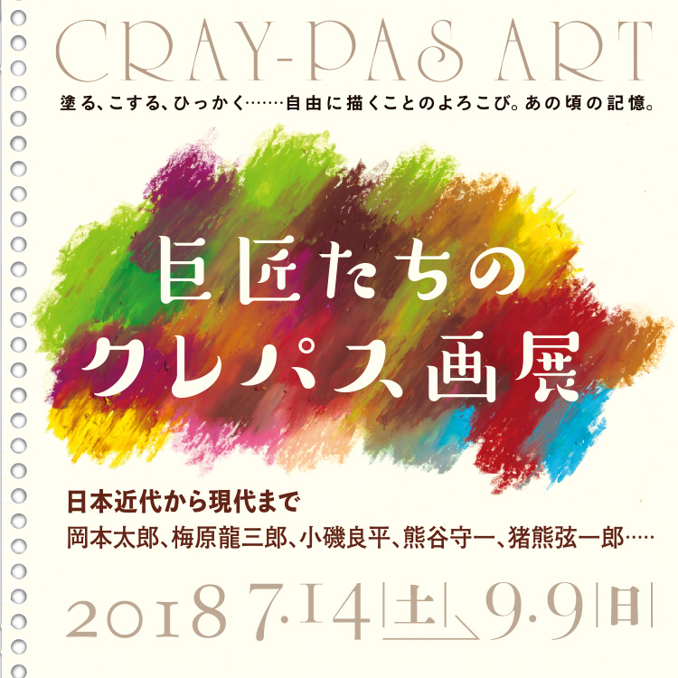 CRAY-PAS ART by the Masters