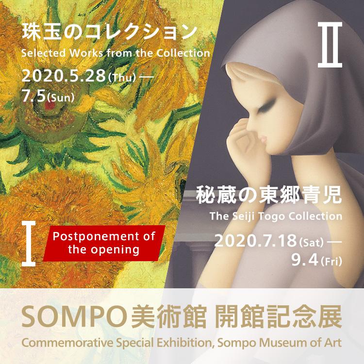 Commemorative Special Exhibition Ⅰ.