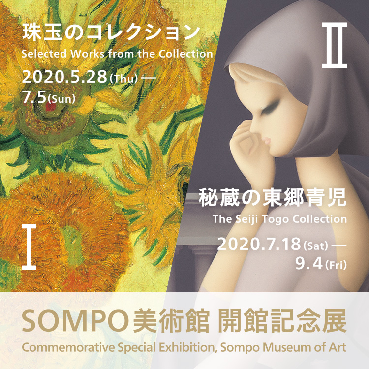 Commemorative Special Exhibition Ⅱ.