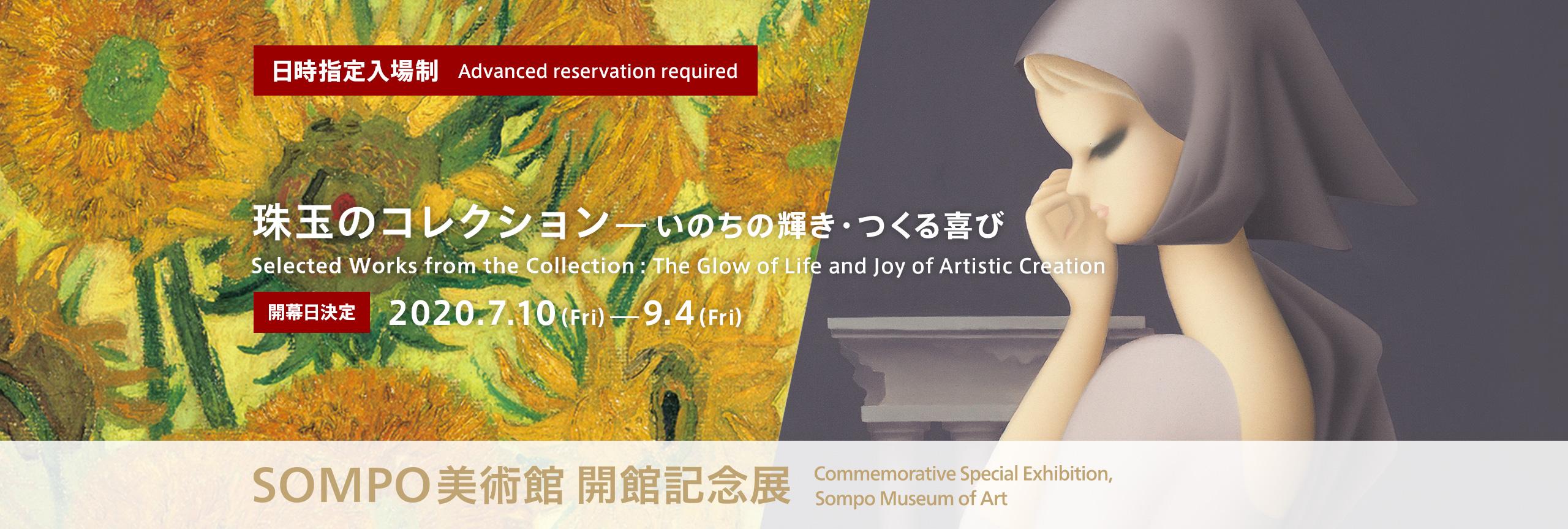 Commemorative Special Exhibition.