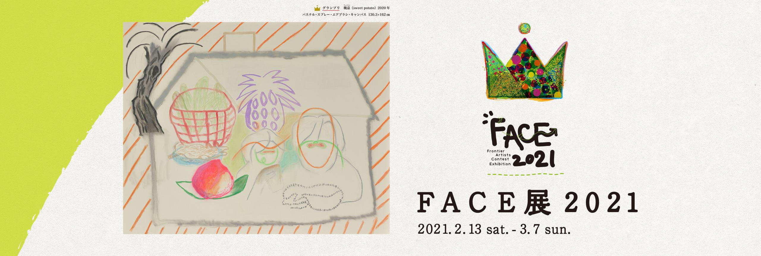 FACE 2021