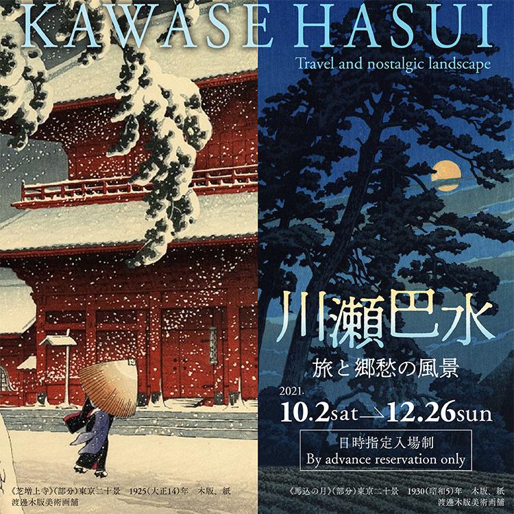Kawase Hasui: Travel and nostalgic landscape