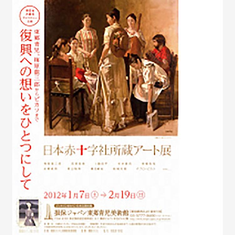 日本赤十字社所蔵アート展