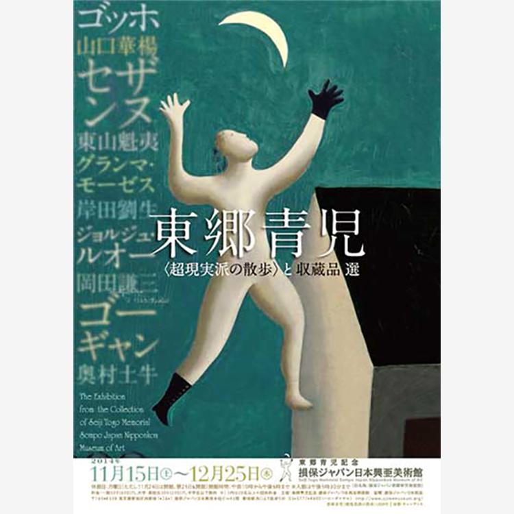 東郷青児〈超現実派の散歩〉と収蔵品選