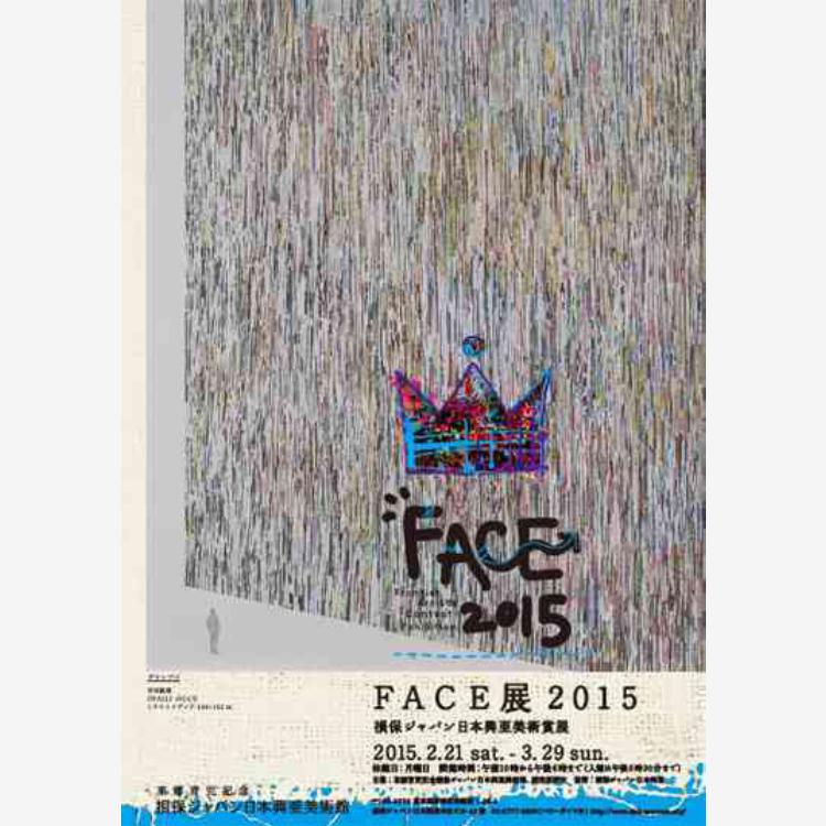 FACE展 2015