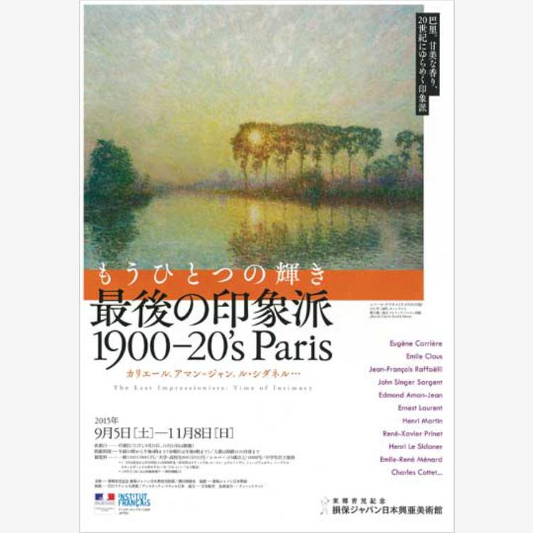 最後の印象派 1900-20's Paris