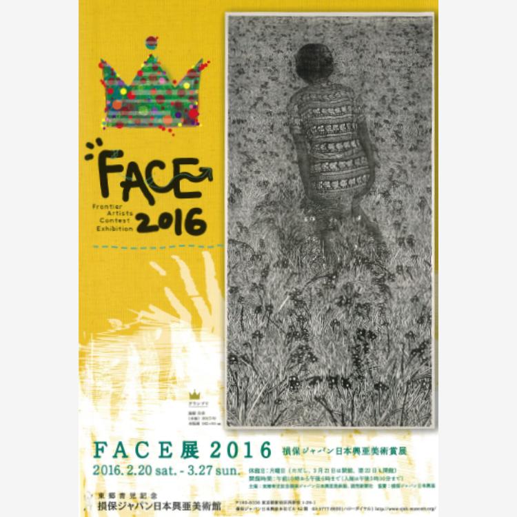 FACE展 2016