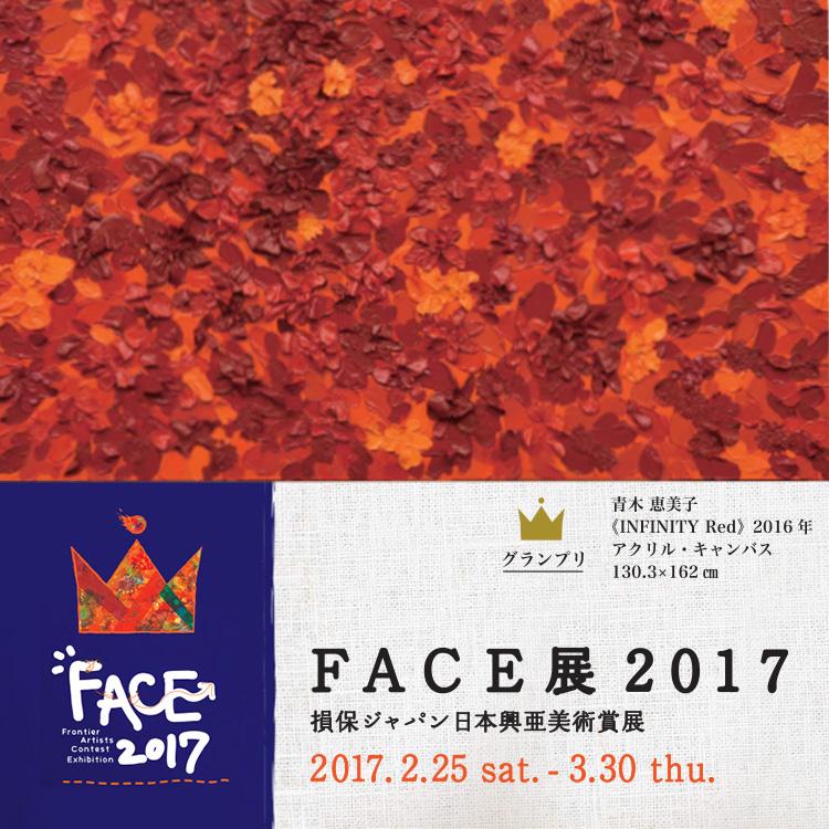 FACE展 2017