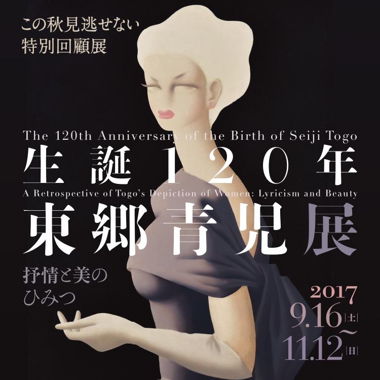 生誕120年 東郷青児展