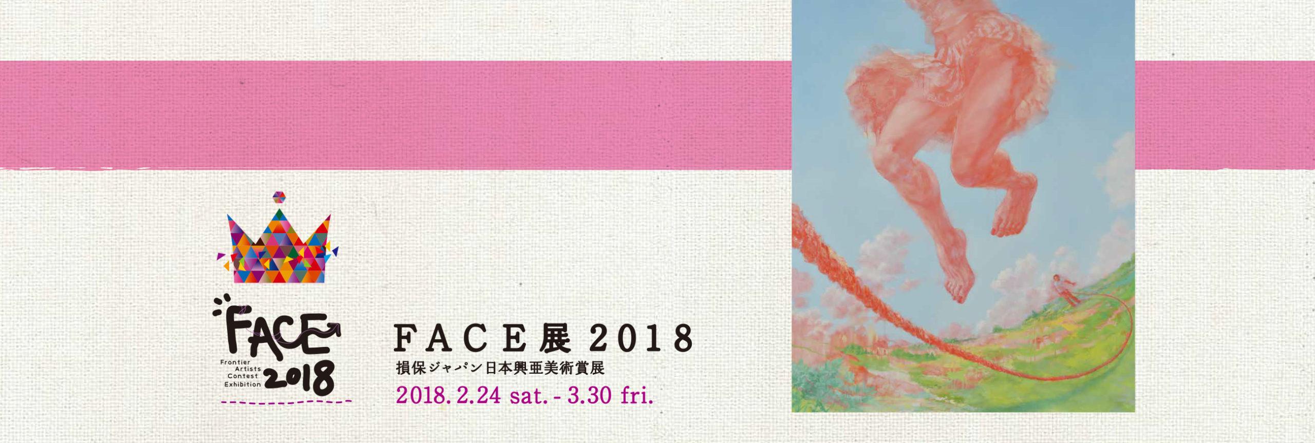 FACE展 2018