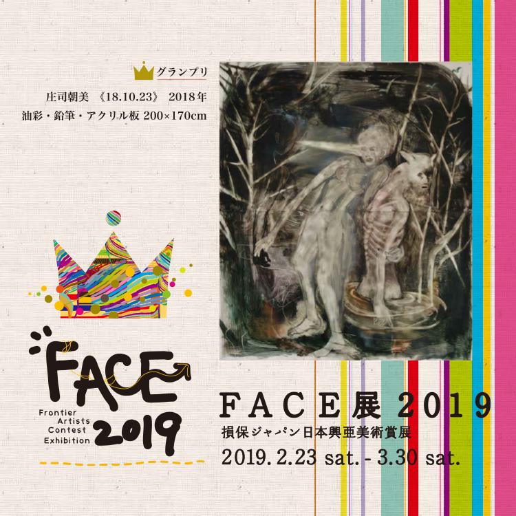 FACE展 2019