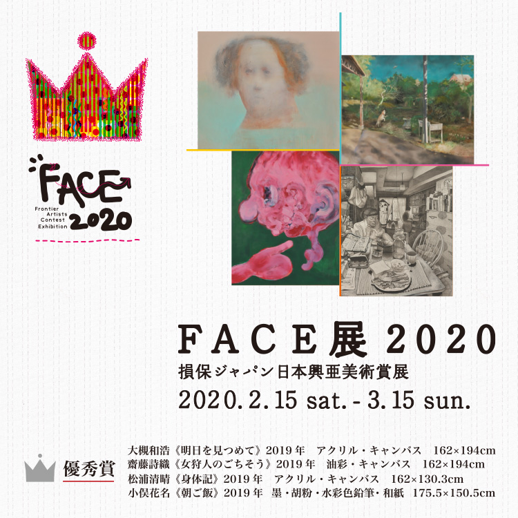 FACE展 2020